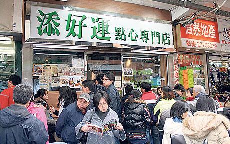 tim ho wan hk