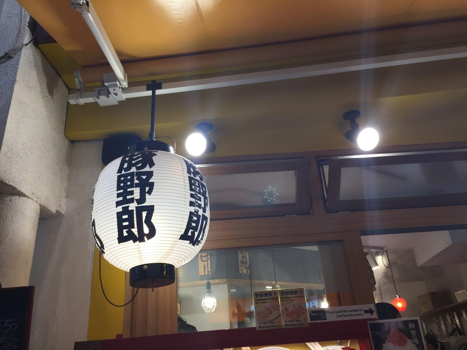 Yaro Ramen Shibuya Center Gai 2