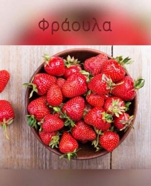κεριά σόγιας φράουλα