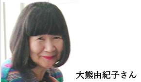 大熊由紀子 寝たきり老人のいる国いない国