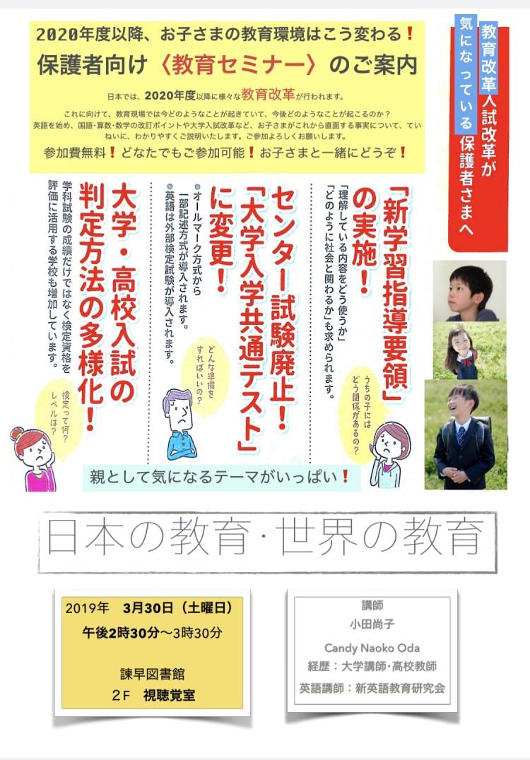 教育セミナー