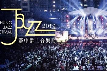 2019臺中爵士音樂節即將登場!美食攤位、停車資訊、節目表看這裡!