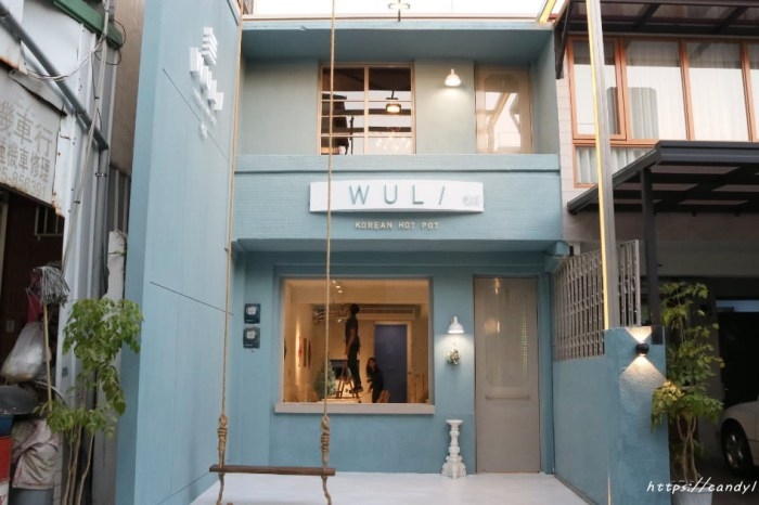 無理 WULI│夢幻tiffany藍裝潢加上2樓高的鞦韆設計,隱藏在巷弄中的網美韓式料理
