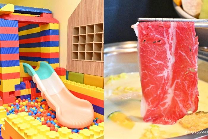 丹水滾鍋物風生水起|結合樂高城堡兒童遊戲室的台中平價鍋物,最低268元起,內用享炸物、爆米花、滷味、霜淇淋、飲料吃到飽!