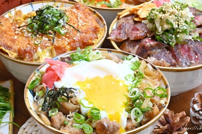 附近食堂 台中平價日式丼飯,整碗料塞滿滿,最低只要140元起,附三樣三小菜,內用還可享味噌湯喝到飽!