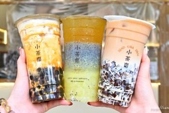 小茶齋|人氣爆料飲料店在這裡,除了招牌人氣黑糖珍珠鮮奶,還有椰果鮮橙綠也好好喝~