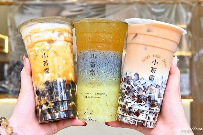 小茶齋 人氣爆料飲料店在這裡,除了招牌人氣黑糖珍珠鮮奶,還有椰果鮮橙綠也好好喝~
