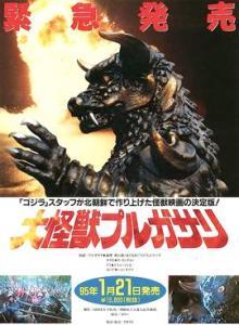 Pulgasari_poster_japan