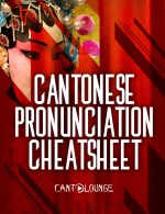 Struggling with Cantonese pronunciation? Click on the photo!