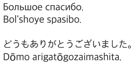 Cyrillic hiragana romanization