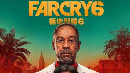 Se revelan los primeros detalles de Far Cry 6