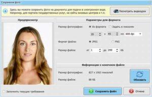 Фоторедактор для госуслуг на загранпаспорт редактор онлайн ...