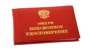 Фото на пенсионное удостоверение мвд 2020 - Закон