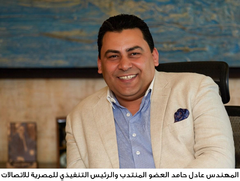 عادل حامد الرئيس التنفيذي للشركة المصرية للاتصالات