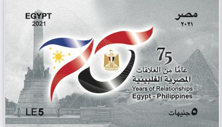 طابع بريد تذكاري لمرور ٧٥ عاماً على بداية العلاقات المصرية الفلبينية
