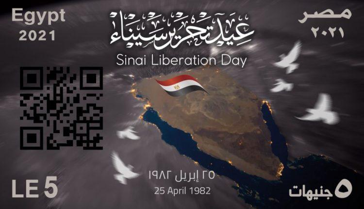هيئة البريد تصدر طابع بريد تذكاري بمناسبة الاحتفال ذكري تحرير سيناء