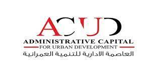 العاصمة الإدارية للتنمية العمرانية