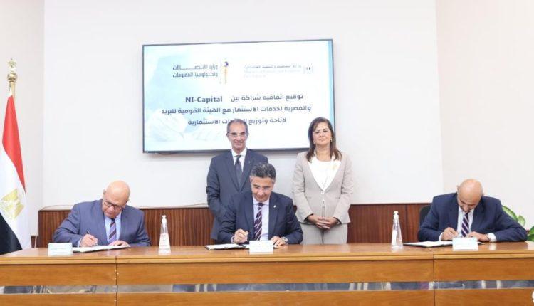آي كابيتال القابضة تضم المصرية لخدمات الاستثمار لإتفاقية البريد لتوزيع المنتجات الاستثمارية