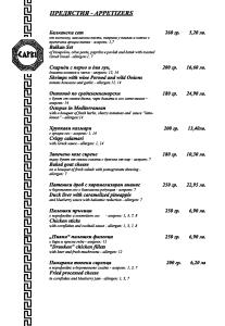 https://i1.wp.com/capri.bg/wp-content/uploads/2019/02/menu_2019-1_page_02.png?fit=207%2C300