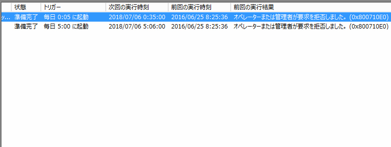 windows10_taskscheduler_error_0x800710E0_1