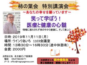 ◆ 愛知県名古屋市瑞穂区:「はじめまして、ホメオパシー」の開催 @ アロマ&ナチュラルセラピーハート | 名古屋市 | 愛知県 | 日本
