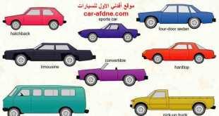 انواع السيارات حسب الهيكل