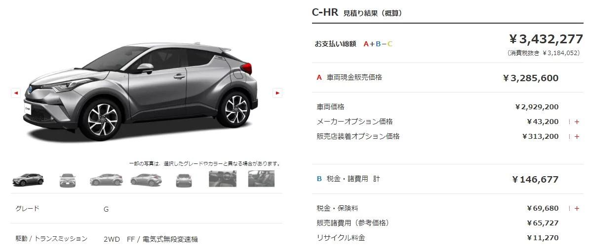 新型C-HR