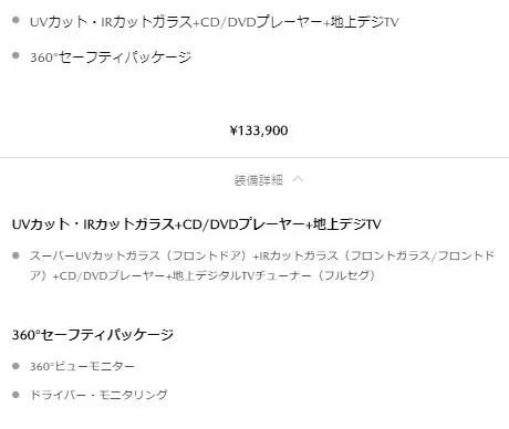 新型マツダ3おすすめオプション360°ビューモニター