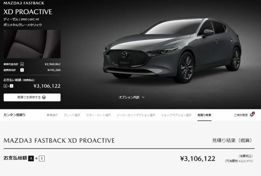 新型マツダ3乗り出し価格