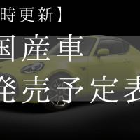 国産車・発売予定表【フルモデルチェンジ・マイナーチェンジ情報】