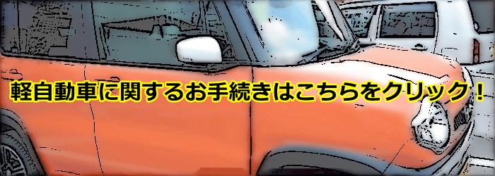 軽自動車に関するお手続きはこちらをクリック!
