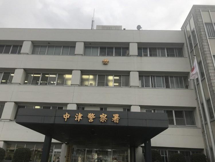 中津警察署の写真