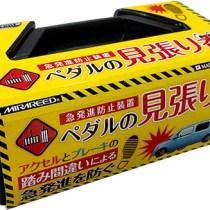アクセル踏み間違い防止「ペダルの見張り番」の取り付け可能車種・価格・機能は?