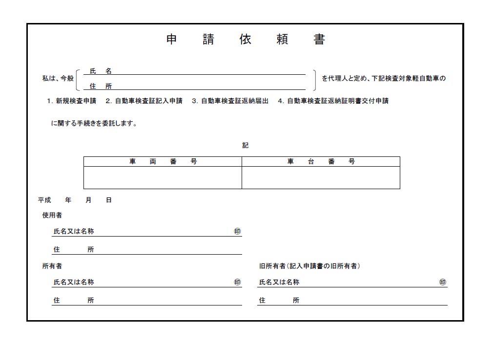 申請依頼書のサンプル