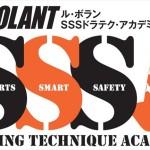 第3回「ル・ボランSSSドラテク・アカデミー」が2月23日(日)、富士スピードウェ イにて開催!!