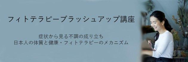 フィトテラピーブラッシュアップ 症状から見る不調の成り立ち・日本人の体質と健康・フィトテラピーのメカニズム