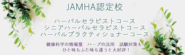 JAMHA認定校コース