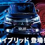 ハイブリッド搭載!三菱 新型 デリカD:2/カスタムが2107年1月26日に新発売!価格・装備は?