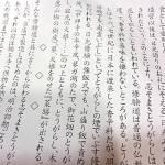 tougarashi5
