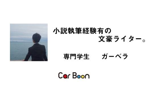 【ライター紹介】伊車ディーラー勤務の文豪ライター~ガーベラ~