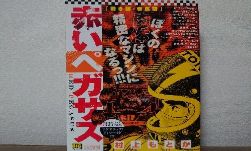 【命がけのF1サーカス】モタスポ漫画の名作 〜赤いペガサス〜