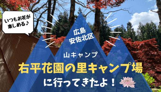 右平花園の里キャンプ場に行ってきました!しゃくなげがキレイ♪広島市安佐北区