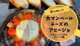 カマンベールチーズのアヒージョ!スキレットで作るキャンプ飯