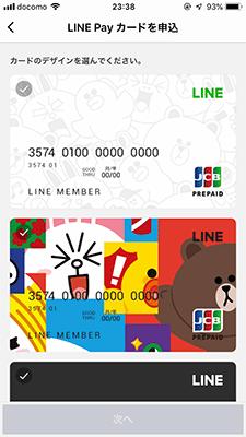 2分でプラスチックカードの申し込み