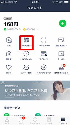 LINE Pay支払い画面の操作
