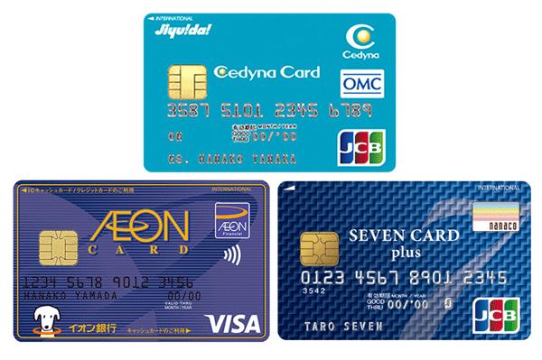 主婦向けのおすすめクレジットカード3選