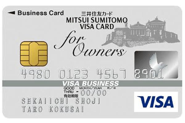 1位:三井住友ビジネスカード for Owners(クラシック)