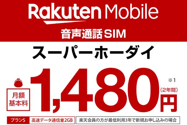 auから格安SIMに乗り換えたら毎月の料金が1/5になった話