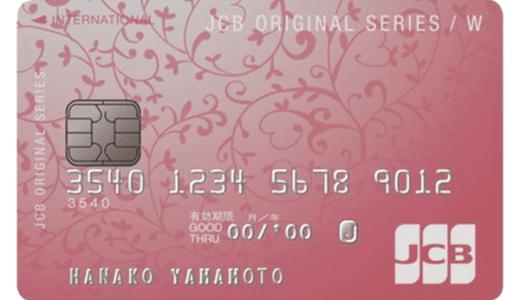 JCB CARD W plus lは20代の女性におすすめな無料クレジットカード