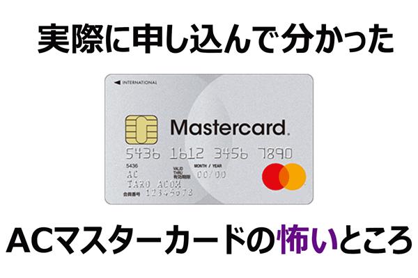 ACマスターカードが「怖いクレジットカード」という評判の5つの理由